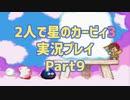 2人で星のカービィ3実況プレイ Part9:倉麻るみ子&山@ぜんまいの人