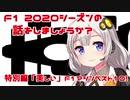 【紲星あかり】F1 2020シーズンの話をしましょうか?特別編「ニッポンのファンが選ぶ美しいF1マシン・ベスト10」【F話コラボ】