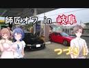15 FC3Sとドライブぐらし♪in師匠オフ【後編】