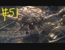 【Bloodborne】フロムゲー初心者のブラッドボーンpart51【実況プレイ】