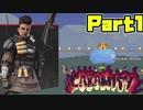 【Apex実況】レジェンズたちのTerraria Part1【Calamity MOD】