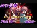 泣ける!純和風脱出ゲーム【四ツ目神】Part19~最終回~