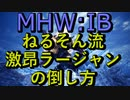 【MHW:I】ねるそん流激昂ラージャンの倒し方#31【実況】