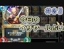 【実況】今日のイザヤール占い【DQR】 Part3