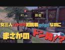 【COD Mobile】バトロワの世界に参戦!