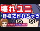 """【PSO2】能力移植で8s廃ユニ(ステ290PP27)を""""比較的""""楽に作れる件について【新世界】"""