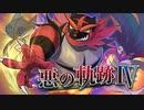 【ポケモン剣盾】悪の軌跡Ⅳ~叛逆のエデン~【悪統一】part4
