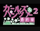 【コメント専用】 ガールズ&パンツァー 最終章 第2話 DVD/Blu-Ray用【SZBH方式】