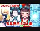【FGO】宝具専用BGM集(2020/03末時点)【Fate/Grand Order】