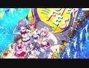 【オンゲキ SUMMER PLUS】『Splash Dance!!』PVに中毒になる動画