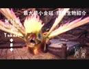 【MHWI】環境生物最大最小金冠紹介59ドレスサンゴドリ