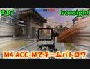 【Ironsight】M4 ACC-Mでチームバトロワ(M4 ACC-M) #17