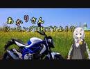 あかりさん、ツーリング日和ですよ!?part16