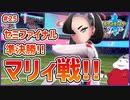 【ポケモン剣盾 #25】セミファイナル突入!激突!マリィ戦!!【 #ムービン #VTuber 】