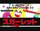 【東方アレンジ】スカーレットfeat.Deadfool【ねこりす】