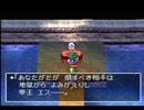 PS版ドラクエ4をプレイ part34