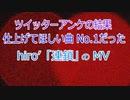 hiro' - 連鎖[Music Video]