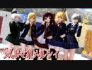 【東方MMD】ブレザーな東方少女達で気まぐれメルシィ