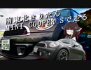 南東北きりたん MINI COOPER Sで走る その1