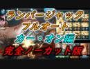【グラブル】カー・オンHL 土神石&ランバージャック フルオート 完全ノーカット版