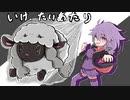 【ポケモン盾】ポケモンチャンピオン道! #2【VOICELOID実況】