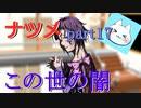 【ナツメ】フリーホラーゲームを朗読実況 part17