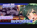 【東北姉妹のロックマンX5】ゼロ編part51