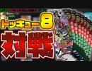 【デュエマ】8パックだけで遊べる!! 「切札×鬼札 キングウォーズ!!!」でトッキュー8!!!【対戦】