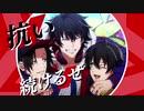 新作TVアニメ『ヒプノシスマイク-Division Rap Battle-』Rhyme Anima PV
