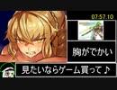 ドリンクバーメイド・リグレッション RTA 7分57秒10(再走)