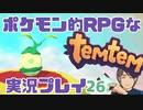 【もはや新作】ポケモンライクなRPG「Temtem」を実況プレイ#26【テムテム知ってむ?】
