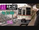 【乗り鉄記録】最後の快速急行|長瀞・三峰口行き【前編】