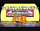 【ffrk】フェスカウントダウンガチャ61連!フェスといえば爆よりカウントダウンでしょ!!!【ファイナルファンタジーレコードキーパー】#27