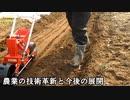【楽しみな農業発展】兼業農家の週末菜園#4