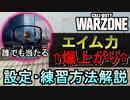 【CoD:WARZONE】エイム力が向上する設定&練習方法解説【PS4/ウォーゾーン/アデルゲームズ/AdeleGames】