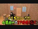 【公式】うんこちゃん『やる男のにーなな 加藤純一の27時間テレビ!(オープニング) 』part1【2019/01/04】