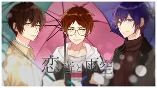 【オリジナルMV】恋音と雨空歌ってみた。ver.UMM.com