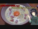 【VOICEROIDキッチン】お料理下手でも料理したい!~バズレシピをそのまま作りました~