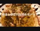 「邪道」カルボナーラ、休日の料理人記録