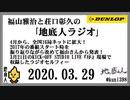 福山雅治と荘口彰久の「地底人ラジオ」  2020.03.29