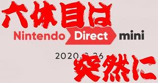 【ダイレクト実況】Nintendo Direct mini 2020.3.26を実況する【わで】