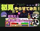 【実況】星のカービィスパデラを初見にやらせてみた#2【でぃあ☆わん】