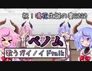 【鳴花生誕の宴2020】鳴花ーズにベノムを歌って踊ってもらった!!!!!!!【歌うガイノイドTalk】