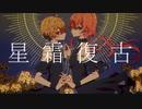 【Salty*Rabbit】星霜復古_UTAUcover【閨都/塩音ルト】