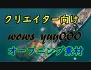 【クリエイター向け】素材 オープニング動画 BGM付き