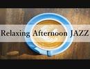 【カフェBGM】Relaxing Jazz Saxophone|リラックスジャズ&ボサノバ