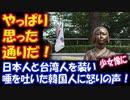 【海外の反応】 慰安婦像 唾吐き事件 日本人と 台湾人を装い 慰安婦像に 唾を吐いた韓国人に 怒りの声! 「やっぱり韓国人か!」