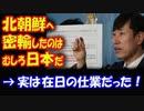 【海外の反応】 韓国の議員「北朝鮮に フッ化水素を 密輸出したのは むしろ日本だ」→ 在日の仕業だったことが判明!