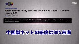 中国の検査キットは不良品