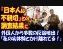 【海外の反応】 「日本人は不親切」という 調査結果に 外国人から 反論続出!「本当に日本人に調査したの?」「自分の実体験と真逆!」